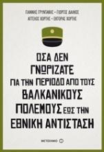Όσα δεν γνωρίζατε για την περίοδο από τους Βαλκανικούς Πολέμους έως την Εθνική Αντίσταση