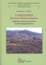 Γλωσσάριο Πλατάνου (Βάνιας) Τρικάλων