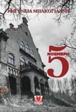 5 Νοέμβρη