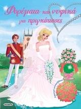 Φορέματα και νυφικά για πριγκίπισσες
