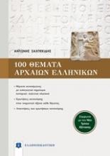 100 θέματα αρχαίων ελληνικών