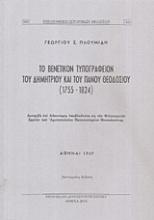 Το βενετικόν τυπογραφείον του Δημητρίου και του Πάνου Θεοδοσίου (1755-1824)