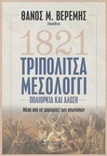 1821 Τριπολιτσά - Μεσολόγγι