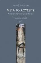 Μετά το Άουσβιτς: Ανθολογία γερμανόφωνης ποίησης