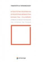 Η πολιτιστική πολιτική και οι πολιτιστικοί θεσμοί στην Ελλάδα (19ος-21ος αιώνας)