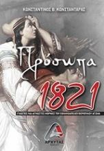 Πρόσωπα 1821