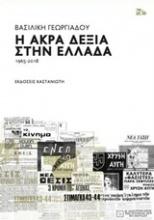Η άκρα δεξιά στην Ελλάδα 1965-2018