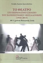 Το θέατρο στο Πειραματικό Σχολείο του Πανεπιστημίου Θεσσαλονίκης (1934-2013)