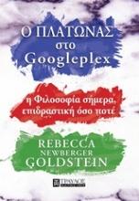 Ο Πλάτωνας στο Googleplex