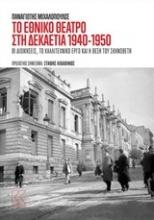 Το Εθνικό Θέατρο στη δεκαετία του 1940-1950