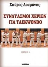 Συνδιασμοί χεριών για Taekwondo