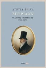 Σπυρίδων: ο άλλος Τρικούπης (1788-1873)