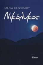 Νικόλυκος