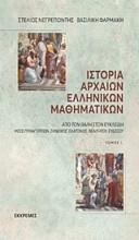 Ιστορία αρχαίων ελληνικών μαθηματικών