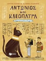 Αντώνιος και Κλεοπάτρα