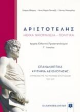 Αριστοτέλη Ηθικά νικομάχεια, Πολιτικά Γ΄λυκείου