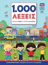 1000 λέξεις αγγλικά - ελληνικά
