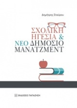 Σχολική ηγεσία και νέο δημόσιο μάνατζμεντ