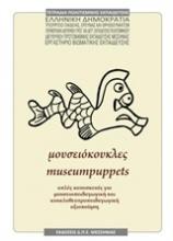Μουσειόκουκλες - Museumpuppets