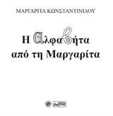 Η αλφαβήτα από τη Μαργαρίτα