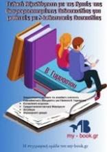 Τελική αξιολόγηση με τις αρχές της διαφοροποιημένης διδασκαλίας για μαθητές με μαθησιακές δυσκολίες Β΄γυμνασίου