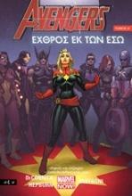 Avengers: Εχθρός εκ των έσω 1
