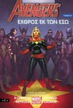 Avengers: Εχθρός εκ των έσω 2