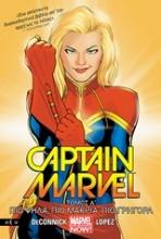 Captain Marvel 1: Πιο ψηλά, πιο μακριά, πιο γρήγορα
