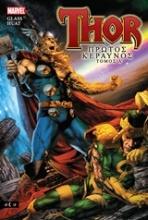 Thor: Πρώτος κεραυνός 1