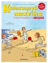 Καλοκαιρινά παιχνίδια, για παιδιά που ετοιμάζονται για την Ε΄ Δημοτικού