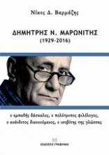 Δημήτρης Ν. Μαρωνίτης (1929-2016)