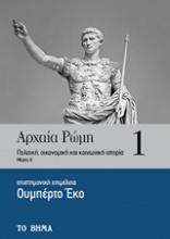 Αρχαία Ρώμη: Πολιτική, οικονομική και κοινωνική ιστορία
