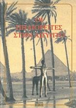 Οι Πηλιορείτες στην Αίγυπτο