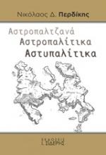 Αστροπαλτζανά. Αστροπαλίτικα. Αστυπαλίτικα