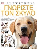 Γνωρίστε τον σκύλο