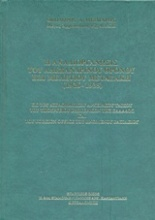 Η αναδιοργάνωσις του Αλεξανδρινού Θρόνου επί Μελετίου Μεταξάκη (1926-1935)