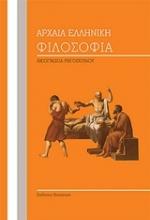 Αρχαία ελληνική φιλοσοφία