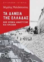 Τα δάνεια της Ελλάδας