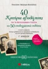 40 κριτήρια αξιολόγησης για την νεοελληνική γλώσσα και 50 υποδειγματικές εκθέσεις Γ΄λυκείου