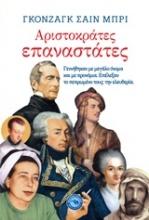 Αριστοκράτες επαναστάτες