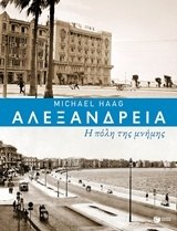 Αλεξάνδρεια: Η πόλη της μνήμης