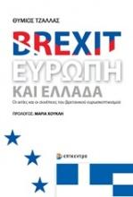 Brexit, Ευρώπη και Ελλάδα