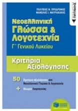 Νεολληνική γλώσσα και λογοτεχνία Γ΄γενικού λυκείου