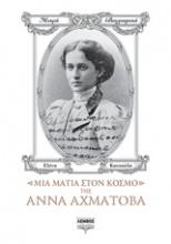 Μια ματιά στον κόσμο της Άννα Αχμάτοβα