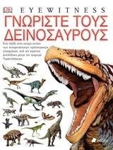 Γνωρίστε τους δεινόσαυρους