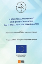 Η αρχή της αλληλεγγύης στην Ευρωπαϊκή Ένωση και η προστασία των δικαιωμάτων