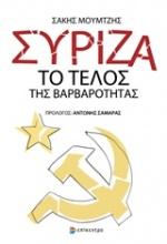 ΣΥΡΙΖΑ: Το τέλος της βαρβαρότητας