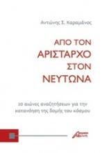 Από τον Αρίσταρχο στον Νεύτωνα