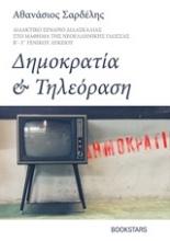 Δημοκρατία και τηλεόραση