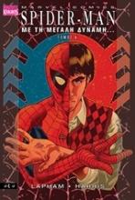 Spider Man Α΄: Με τη μεγάλη δύναμη